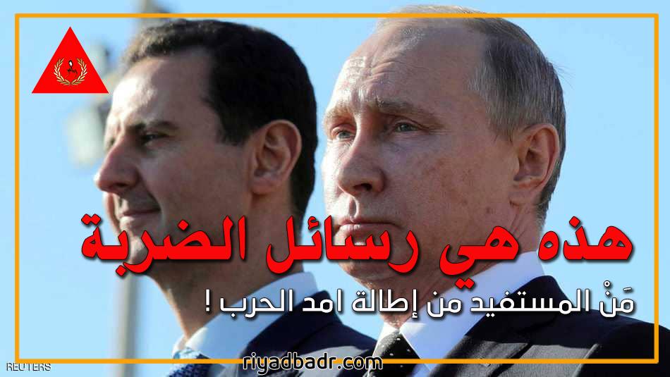 الرئيس الروسي بوتين وبشار الاسد