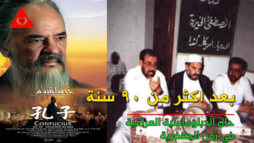 ابراهيم الجعفري والمالكي حملة دار وبوستر فكاهي ضد وزير خارجية العراق