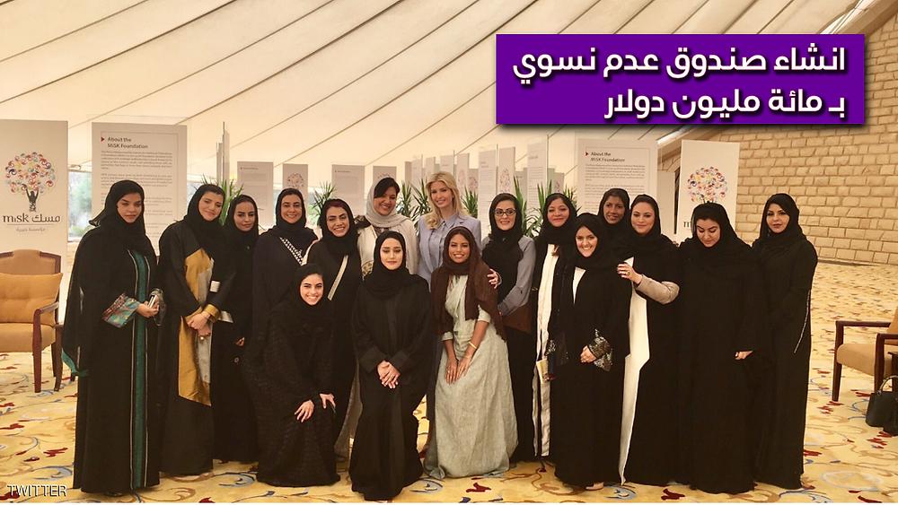ايفانكا ترامب مع نساء سعوديات