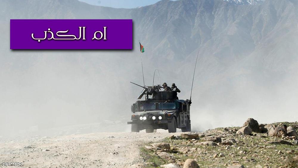 الية عسكرية امريكية في افغانستان