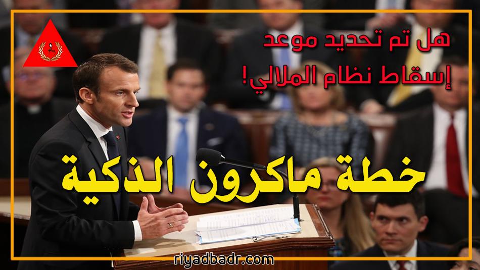 الرئيس الفرنسي ايمانويل ماكرون يخطب في الكونغرس الامريكي