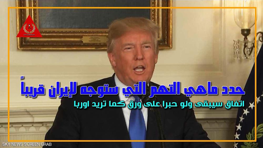 ترامب في خطابه الأخير ضد إيران
