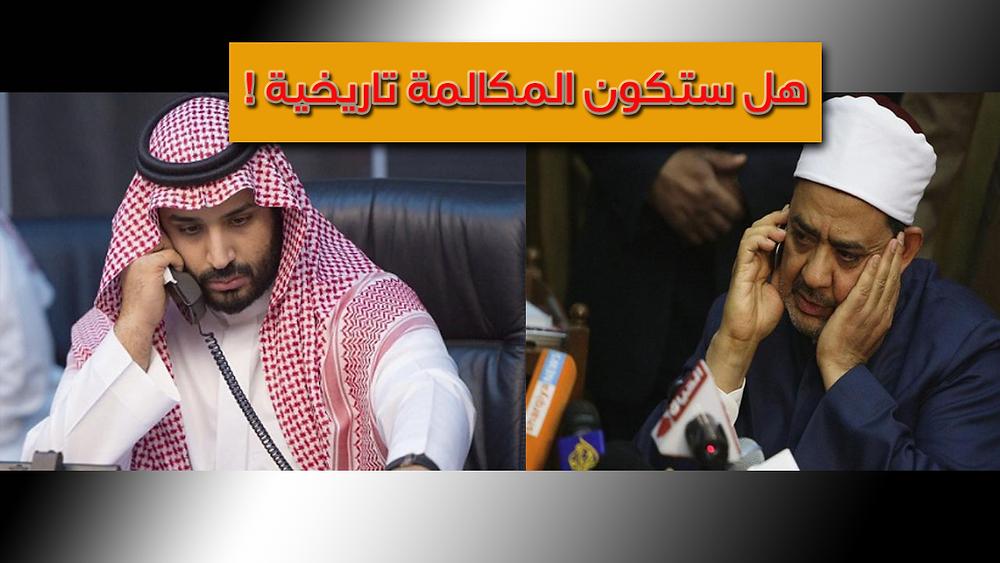 شيخ الازهر وولي العهد محمد بن سلمان في اتصال هاتفي