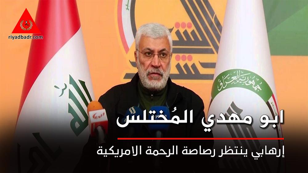 الإرهابي أبو مهدي المهندس في مؤتمر صحفي