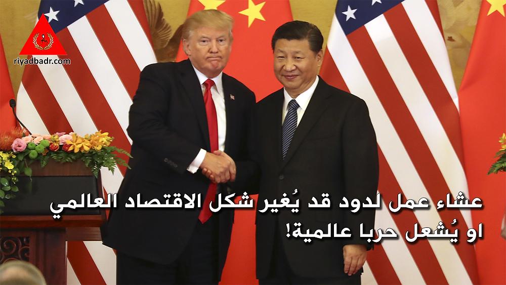الرئيس الصيني والرئيس الامريكي في احد اللقاءات