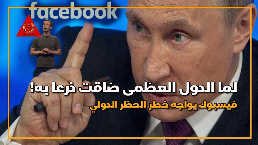 بوتين وزوكربيرغ