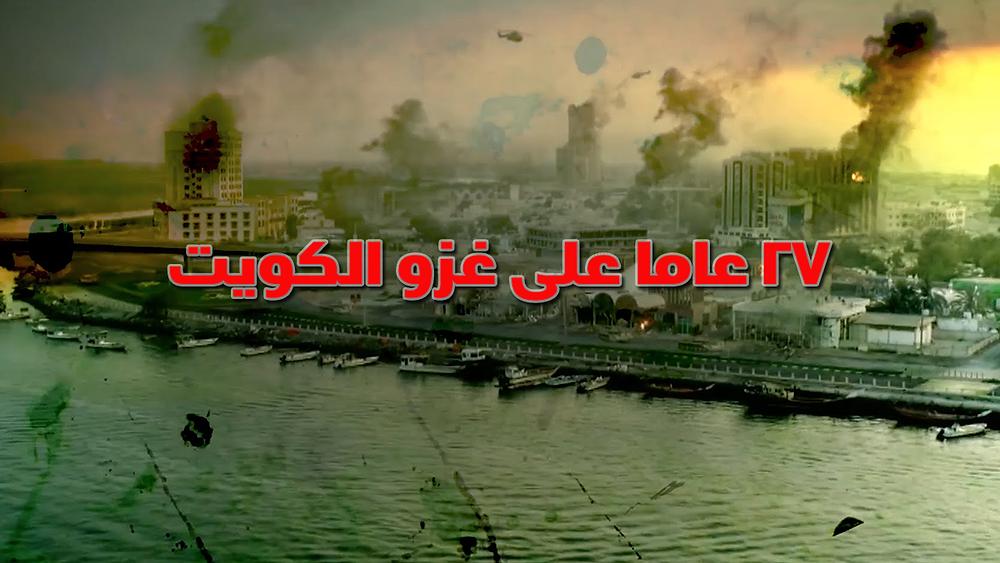 صورة نادرة لمدينة الكويت اثناء الغزو العراقي