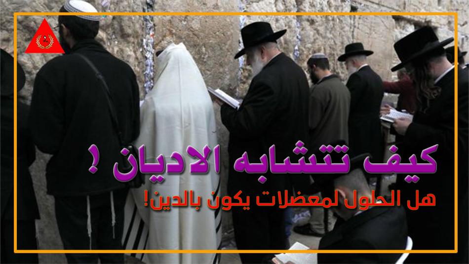 وزير الزراعة يصلي عند حائط المبكى في إسرائيل