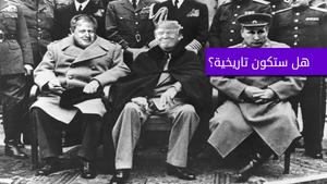 الصورة التاريخية لقادة التحالف بعد الحرب العالمية الثانية
