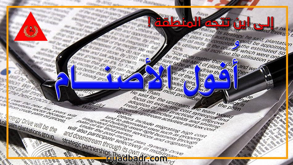 نضارة وقلم وجريدة فمقالة
