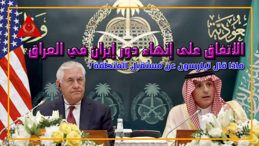تيلرسون والجبير حول العراق