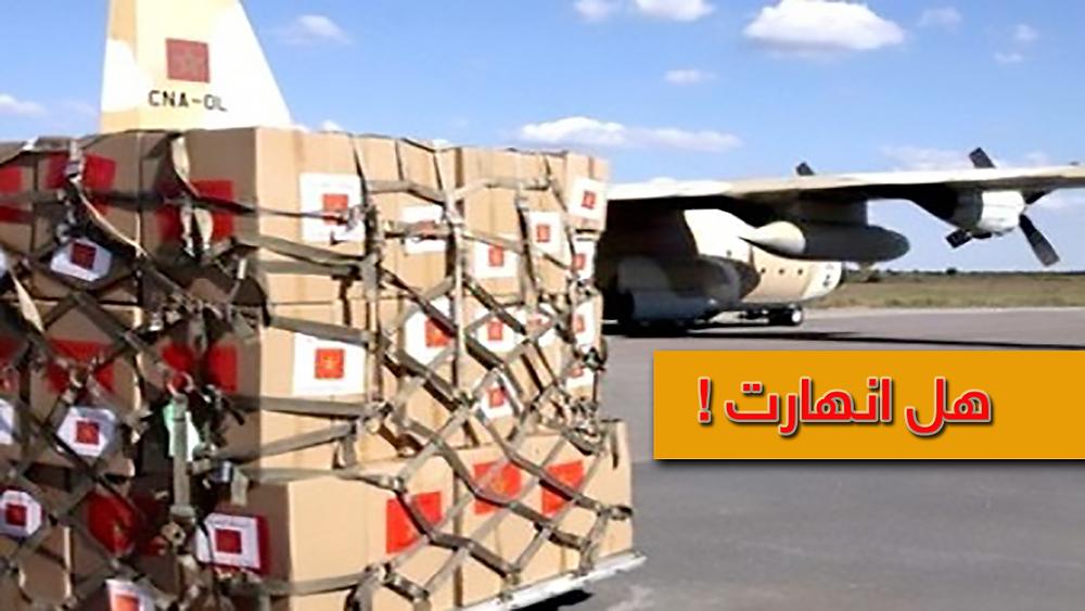 طائرة مساعدات مغربية