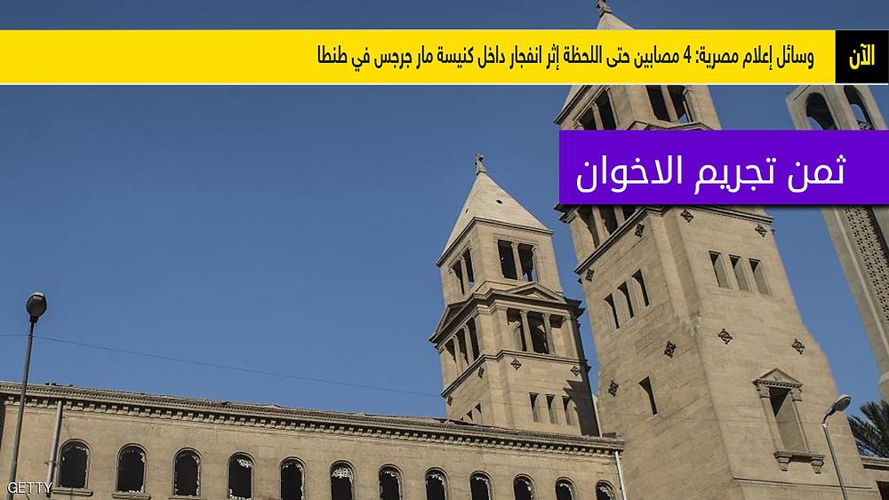 كنيسة في مصر