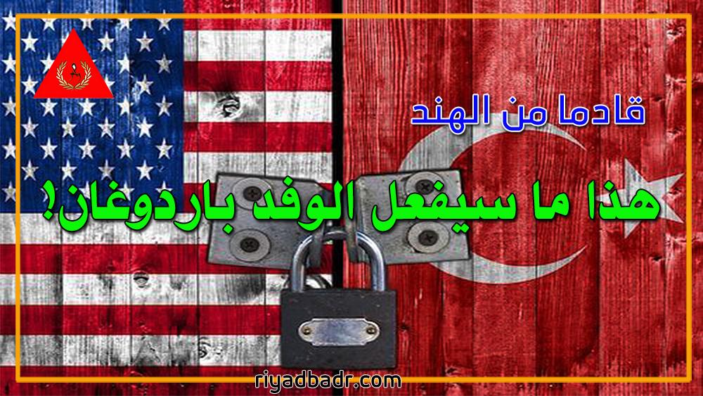 علم الولايات المتحدة وتركيا وعليهما قفل