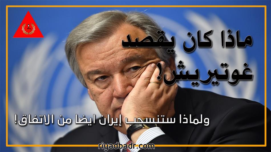 الامين العام للامم المتحدة انتونيو غوتيريش