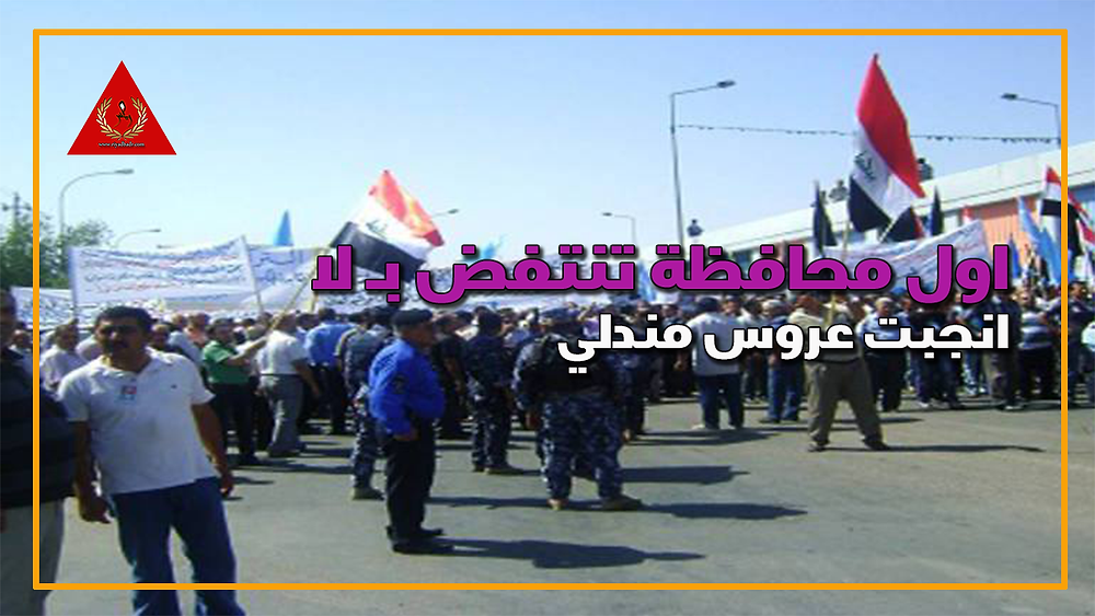مظاهرات وطنية ضد استفتاء كردستان