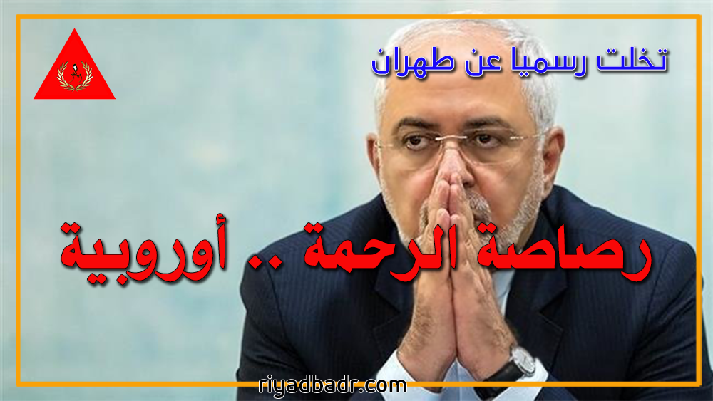 جواد ظريف وزير الخارجية الايراني
