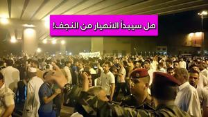 مظاهرات في النجف لسوء الخدمات