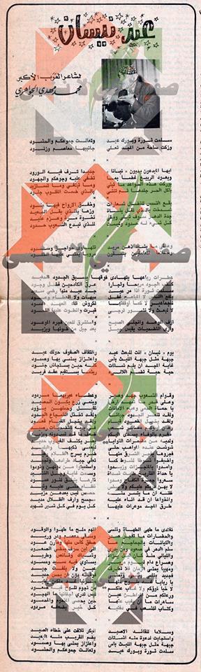 قصيدة عيد نيسان للجواهري وهو يمتدح حزب البعث العربي الاشتراكي