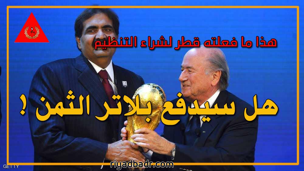 بلاتر مع امير قطر يرفع كاس العالم بالرشوة