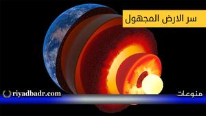 صورة لطبقات الكرة الارضية