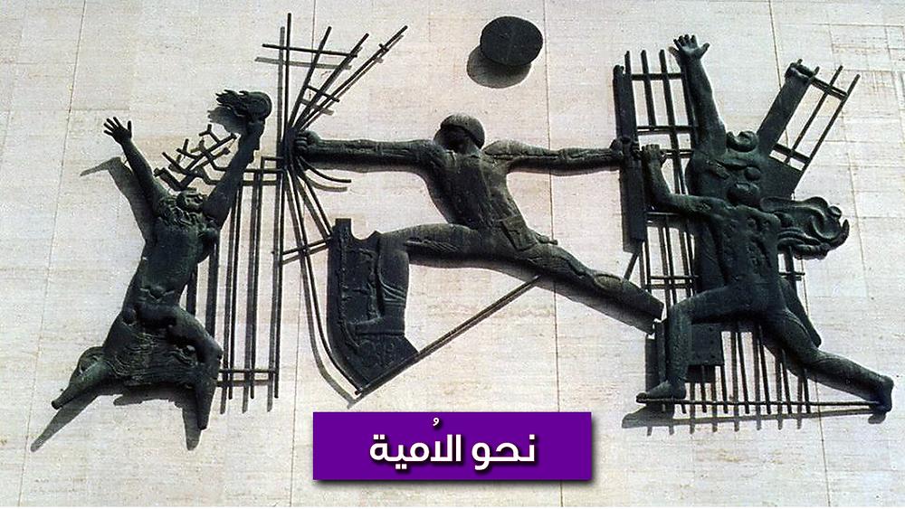 نصب الحرية