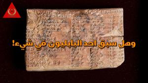 الراقم الطيني البابلي الذي كان سر حساب المثلثات