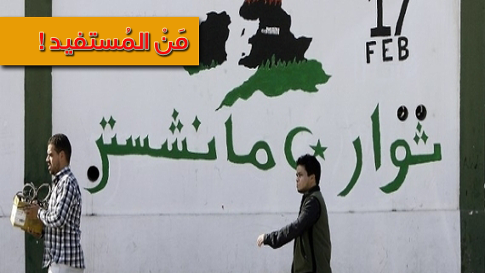 شعارت اسلامية على جدران بريطانية