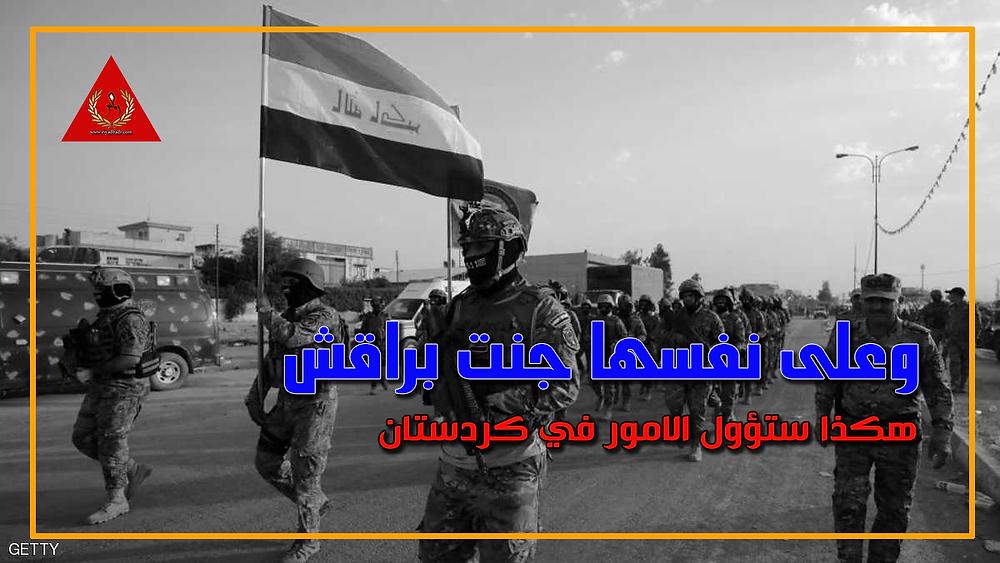 قوات اتحادية عراقية