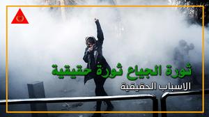 انتفاضة الشعب الإيراني, ثورة إيران, فتاة الانتفاضة الإيرانية