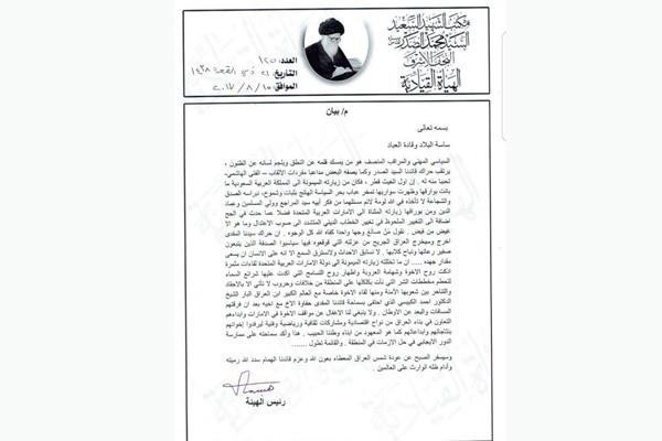 بيان مكتب السيد الصدر حول زيارة السيد مقتدى الصدر للامارات والسعودية