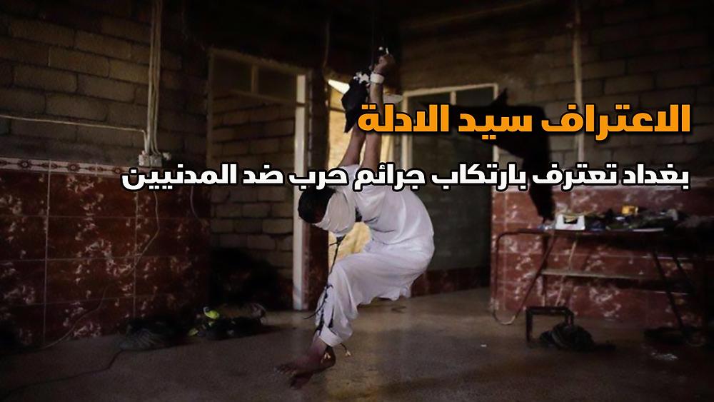 جرائم حرب ضد الانسانية صور عن دير شبيغل