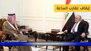وزير خارجية المملكة العربية السعودية يلتقي العبادي في بغداد