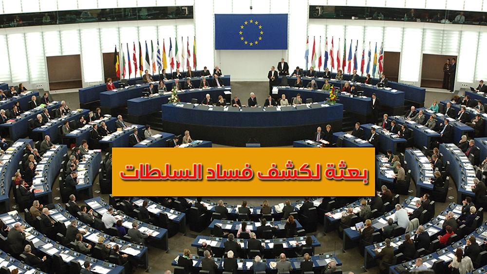 البرلمان الاوربي في جلسة