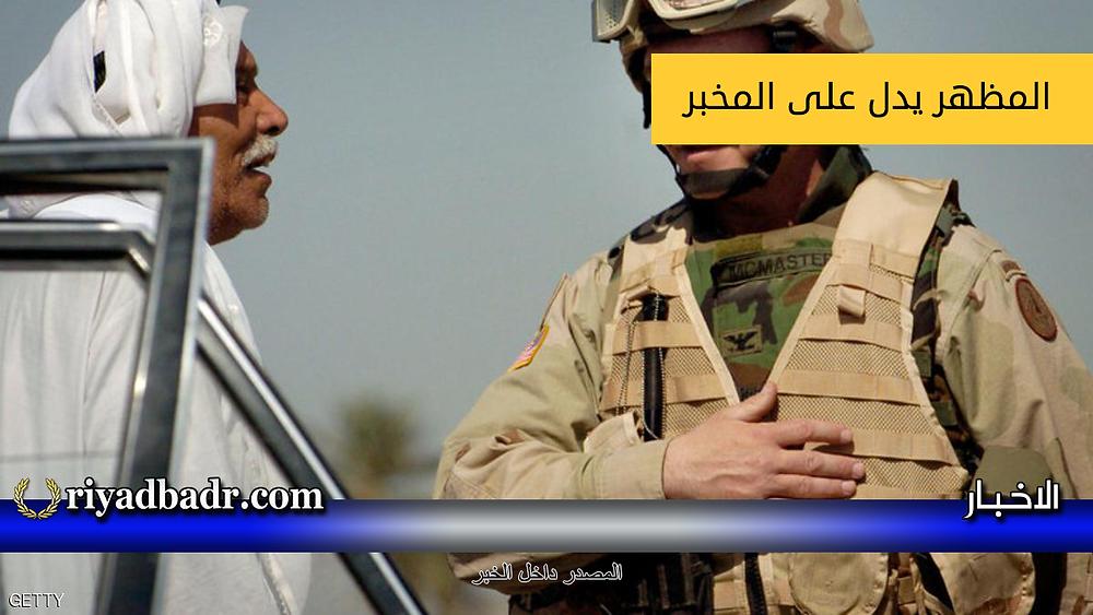 ضباط حرب الخليج في العراق يشكلون كابينة ترمب الرئاسية