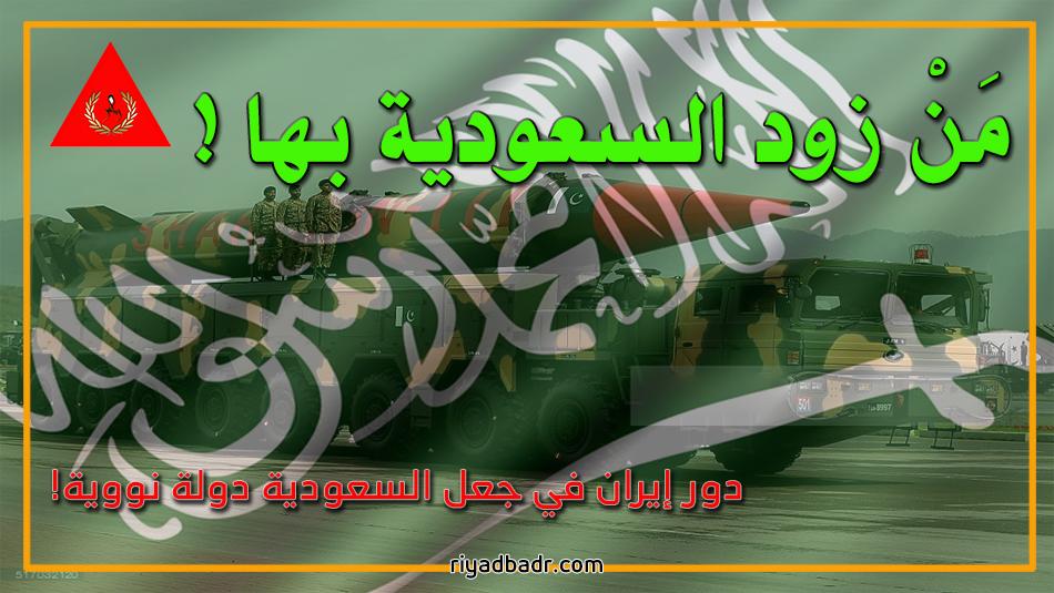 علم المملكة العربية السعودية مع صواريخ شاهين البالستية الباكستانية