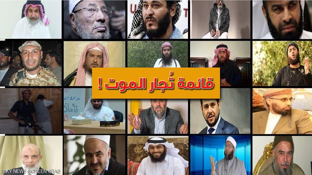 قائمة تجار ومفتي الإرهاب