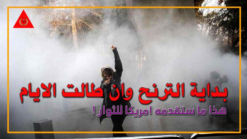 الربيع العربي, الانتفاضة الايرانية