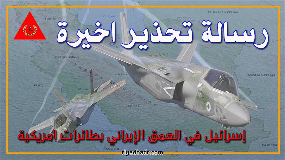 طائرات اف 35 فوق إيران
