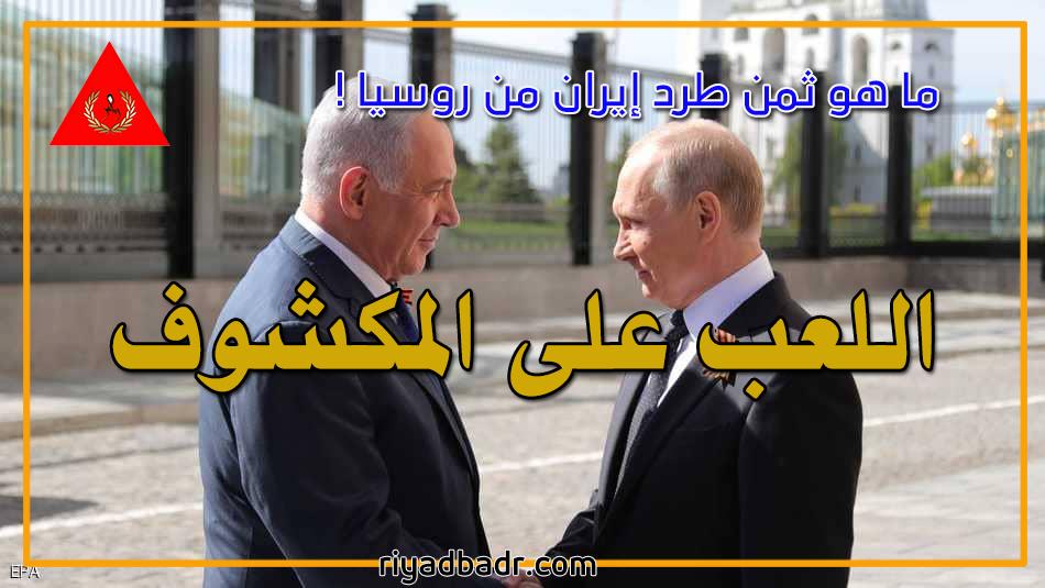 فلاديمير بوتين وبنيامين نتنياهو
