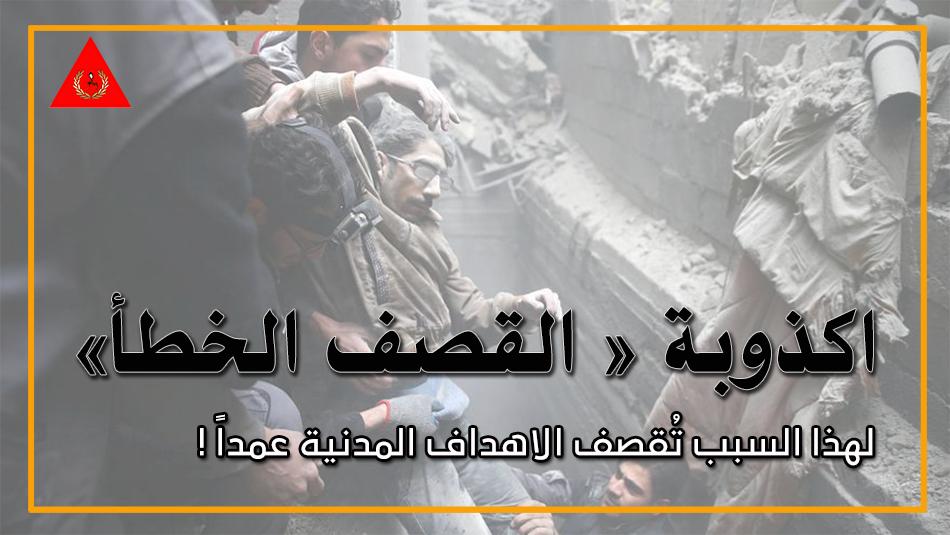 مدنيين تعرضوا لقصف بالطائرات