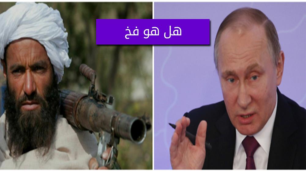 بوتين واحد مقاتلي طالبان