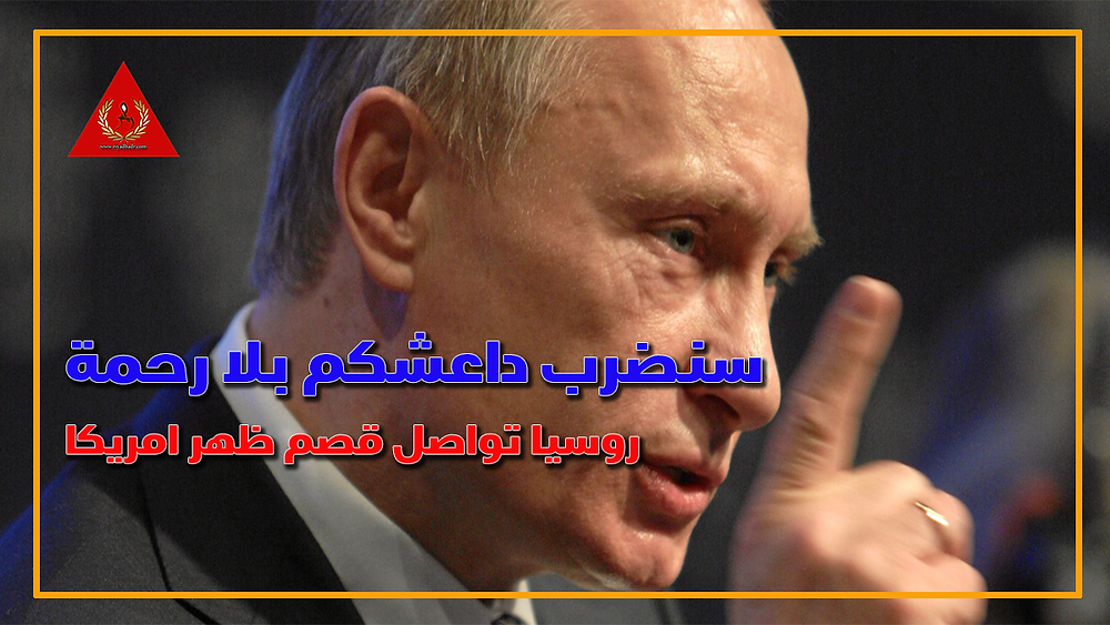 بوتين غاضب