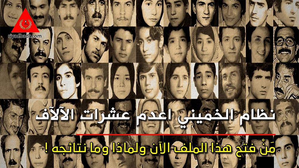 صور ضحايا نظام الخميني المعدومين ومن مجاهدي خلق