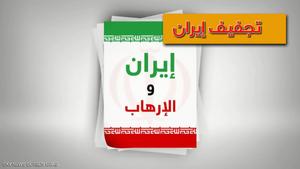 ايران والارهاب