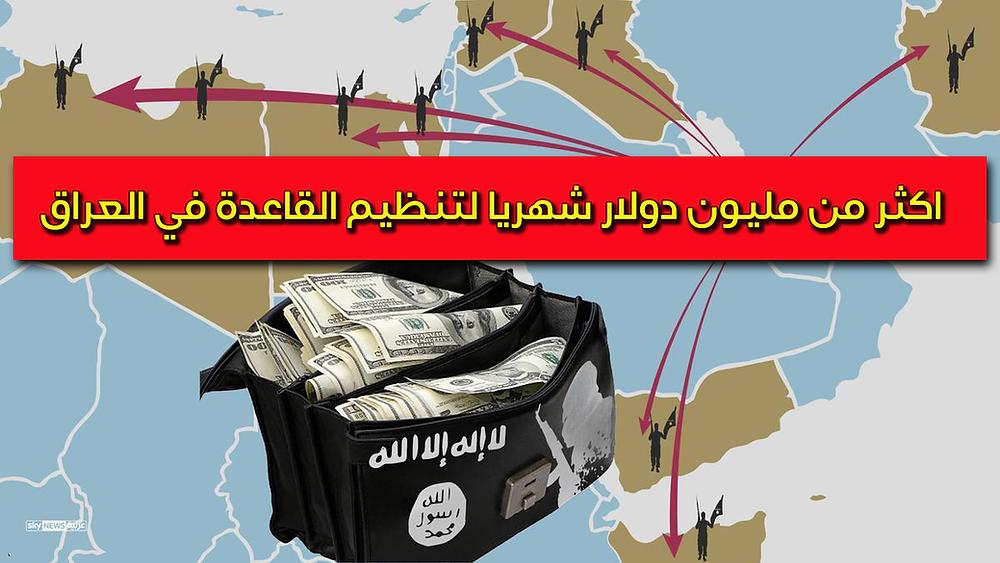 ملف قطر الاسود في تمويل الارهاب