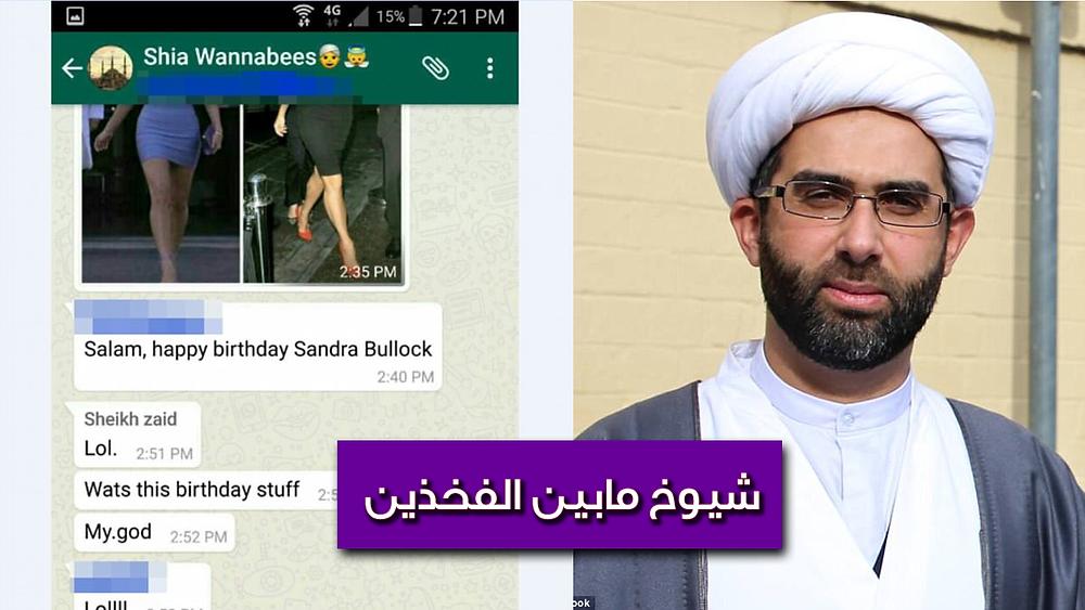 الشيخ زيد سلامي