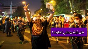 مظاهرات إيرانية مؤيدة لروحاني
