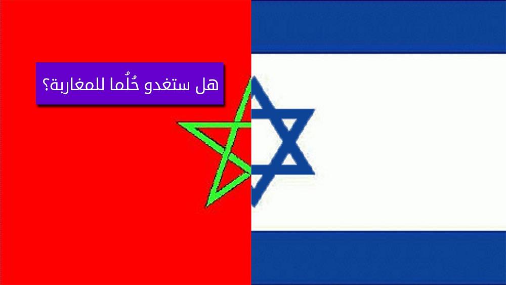 علم اسرائيل والمغرب