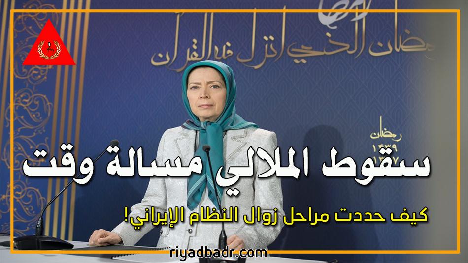 السيدة مريم رجوي في المؤتمر